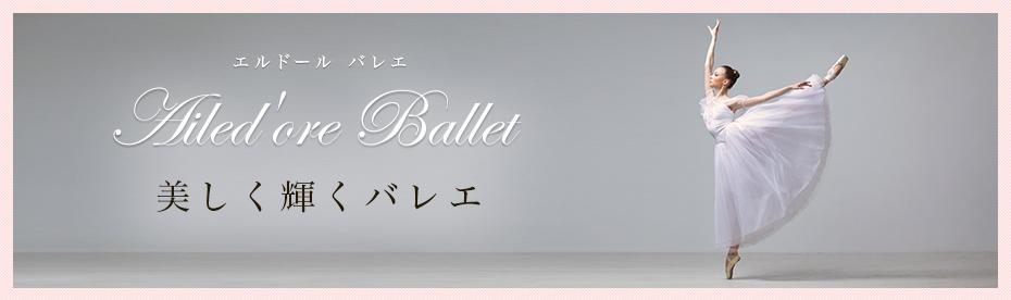 中目黒 ダンススタジオ バレエ