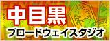 中目黒 レンタルスタジオ ダンススタジオ
