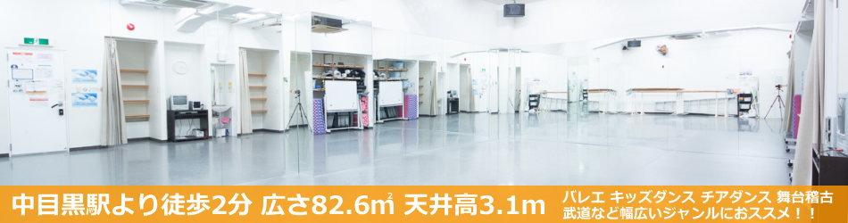 中目黒 レンタルスタジオ 貸しスタジオ