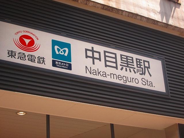 東急東横線 中目黒 駅 レンタルスタジオ レンタルスペース 日比谷線 貸スタジオ