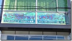 三軒茶屋 中目黒 ダンススタジオ