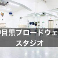 利用規則 目黒区 目黒駅 東急東横線 日比谷線 渋谷 レンタルスペース スタジオ