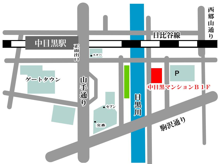 中目黒 レンタルスタジオ アクセス 地図 マップ