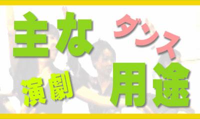 ダンス・演劇・武道のレッスンができるレンタルスタジオです。のイメージ