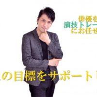 中目黒 スタジオ 演技倶楽部 SPACE